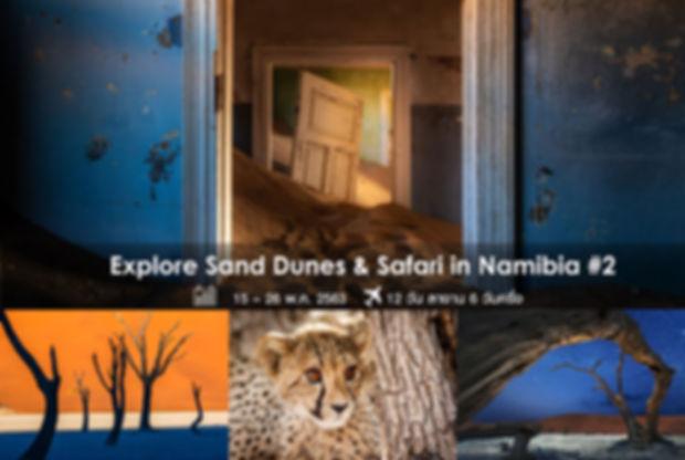 plan2020-namibia2.jpg