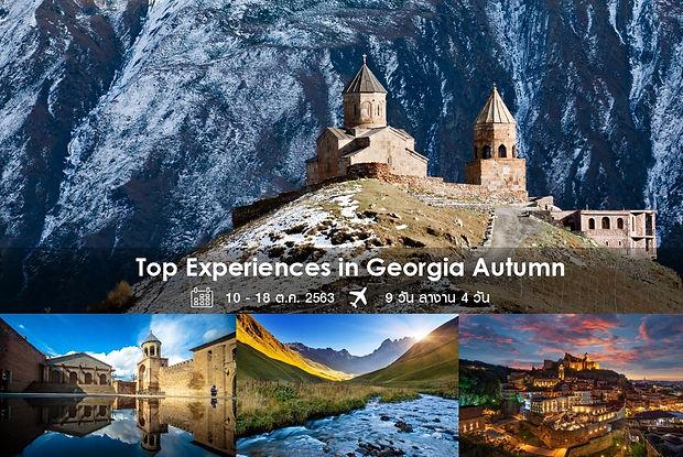 Georgia Autumn_๒๐๐๒๐๔_0007.jpg