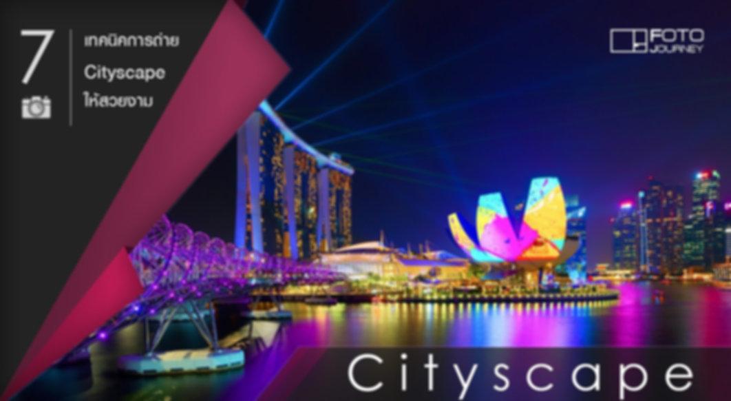 Cityscape_๑๙๐๙๑๙_0001.jpg