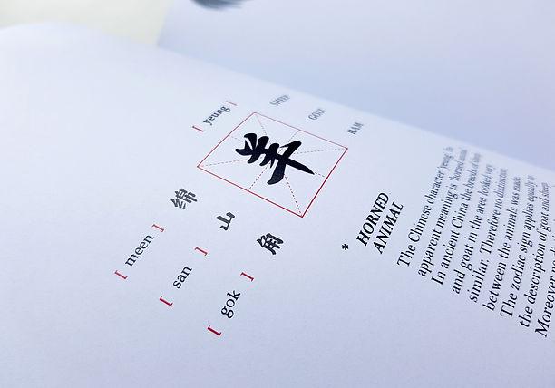 The chinese zodiac typogprahy editorial layout chinese character