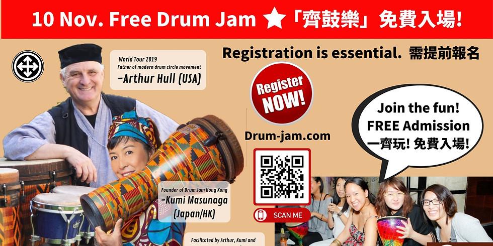10 Nov. FREE Admission! -- 11月10日 免費入場!齊鼓樂 特別版