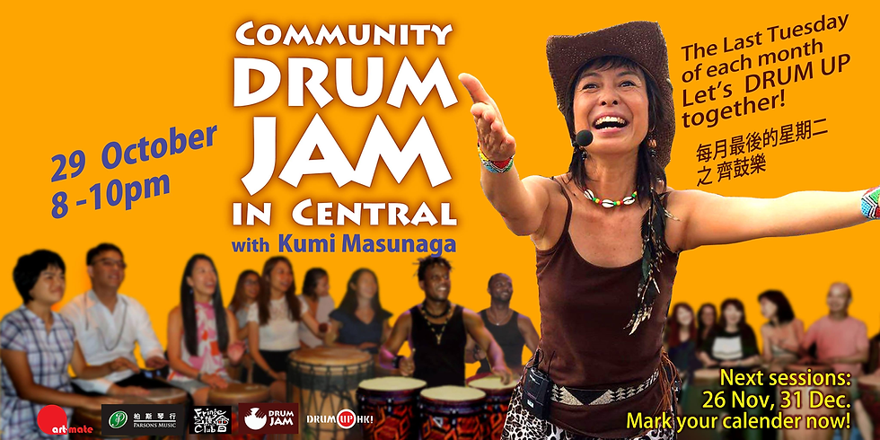 29 October - Drum Jam in Central -- 10月29日 齊鼓樂中環舉行