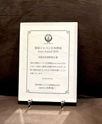 損保ジャパン日本興亜Auto Award2018