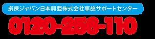 損保ジャパン,0120256110