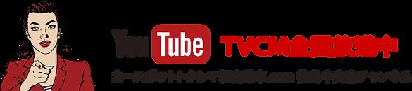 YouTube,TVCM,全国放送中,カースポットトクシマ軽自動車.com徳島中央店チャンネル