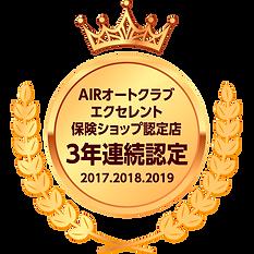 AIRオートクラブエクセレント保険ショップ認定店3年連続認定