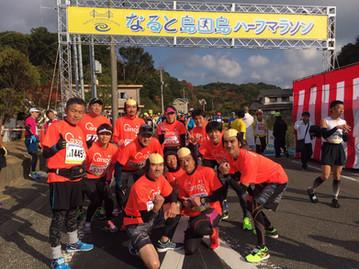 なると島田島ハーフマラソン2017