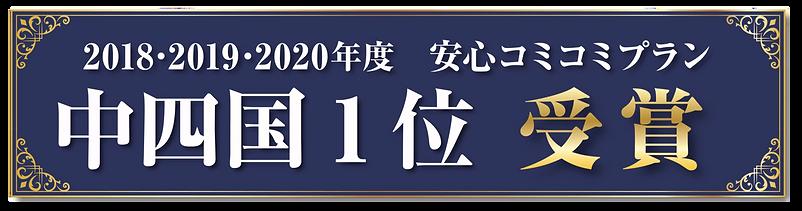 2018-2020 3years award.png