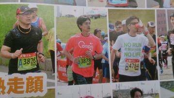 とくしまマラソンで走った戸崎が【あわわ】に掲載されました!