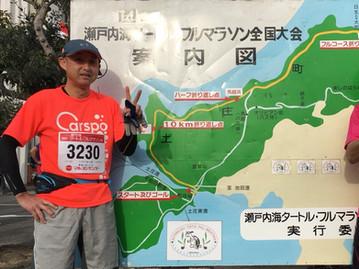 瀬戸内タートルマラソン2017