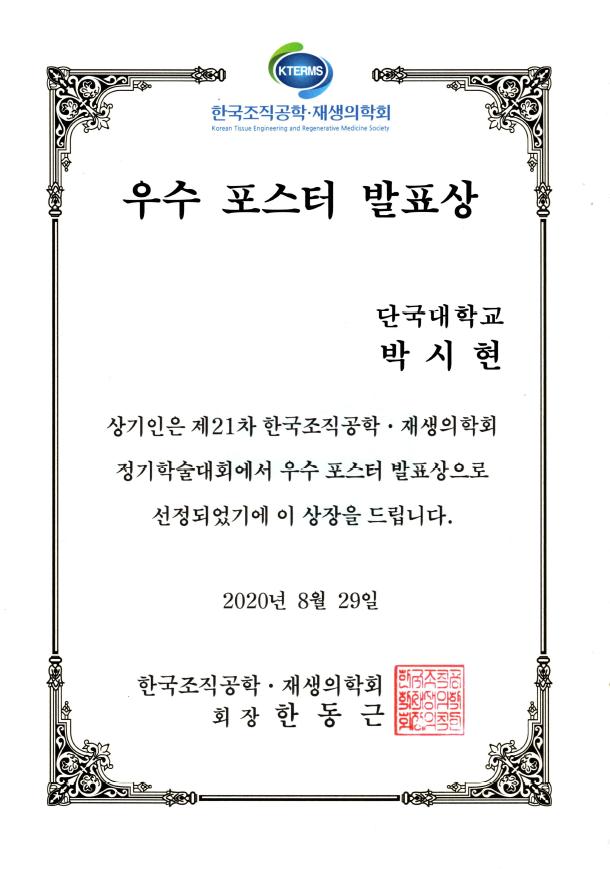 200829_한국조직공학재생의학회_우수포스터발표상_박시현.PNG