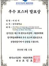 2016년 한국조직공학 재생의학회 우수 포스터상 - 이민석.jpg