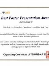 2014년 TERMIS-AP 우수포스터 발표상_이민석.PNG