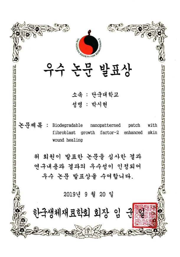 190920_한국생체재료학회_우수논문발표상_박시현.PNG