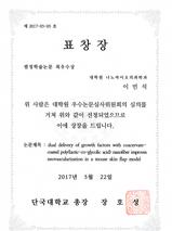 2017년 단국대학교 상반기 범정학술상 최우수상_이민석.PNG