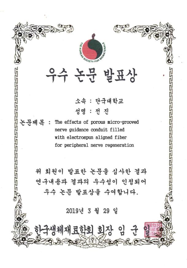 190329_한국생체재료학회_우수논문발표상_전진.PNG