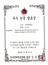 180330_한국생체재료학회_우수논문발표상_전진.PNG