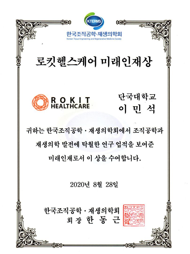 200828_한국조직공학재생의학회_로킷헬스케어 미래인재상_이민석.jpg