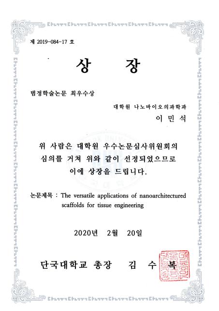 2020년 단국대학교 졸업 범정학술상 최우수상_이민석.PNG