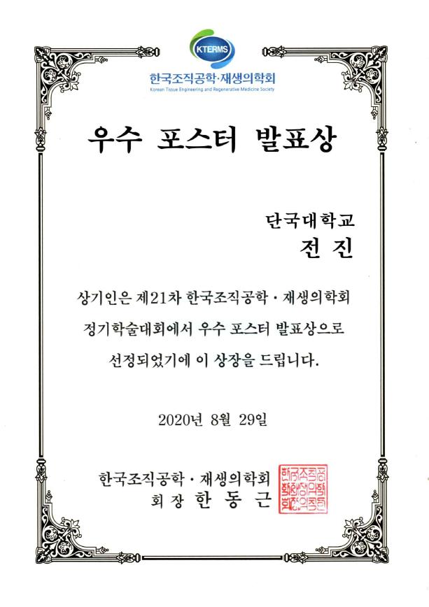 200829_한국조직공학재생의학회_우수포스터발표상_전진.PNG
