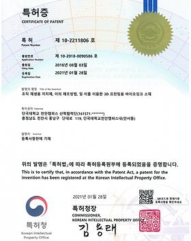 특허증 2021년 01월 28일