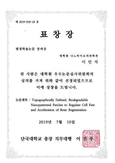 2019년 단국대학교 상반기 범정학술상 장려상_이민석.PNG