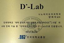 5G·소재부품·미래에너지 등 유망기술 연구실, 디스타랩(D*-Lab) 선정!