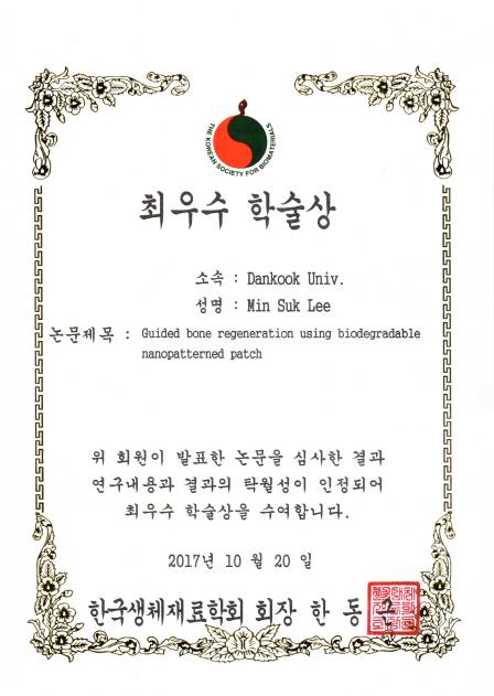 2017년 추계 생체재료학회 최우수 구두발표상_이민석.PNG