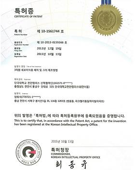 특허증 제 10-1561744.PNG