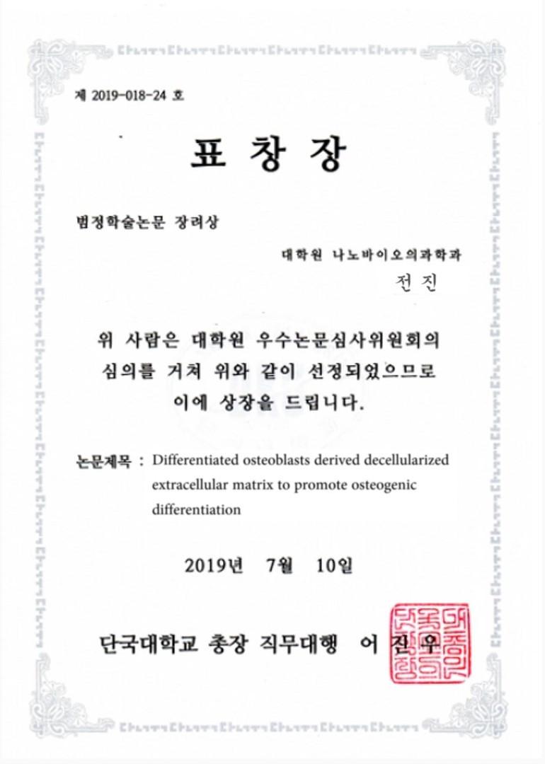 2019년 단국대학교 상반기 범정학술상 장려상 - 전진.pdf.jpg