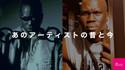 R&Bシンガー▶︎▶︎'90年代に活躍したR&Bアーティスト達の、昔と今。