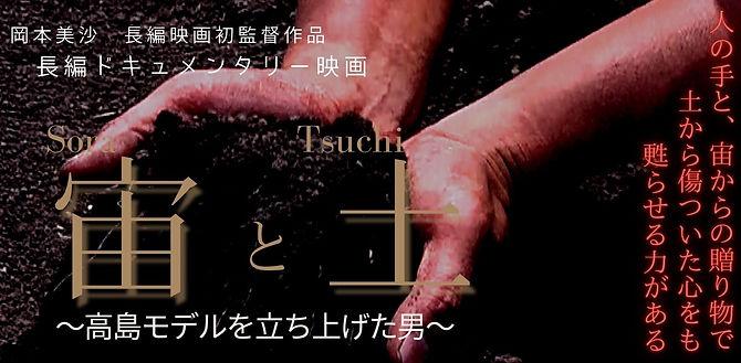 宙と土facebook用.jpg