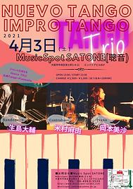 4_3ライブさとねトリオNuevo tangoのコピー.png