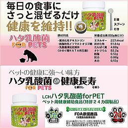 ユースマインド ハタ乳酸菌For Pets