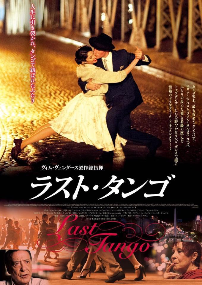 〜映画『ラスト・タンゴ』7月から全国でロードショウが決定!!!〜