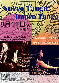 Nuevo Tango8月11日ともん.jpg