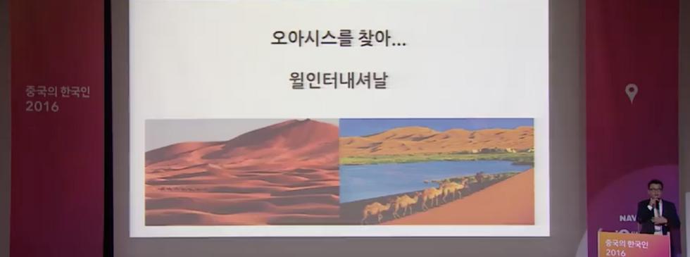 중국의 한국인 2016