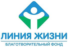 Лого ЛинияЖизни_2019.jpg
