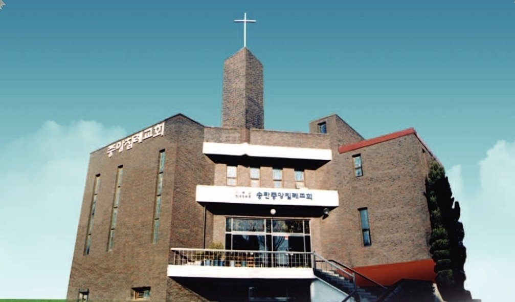 Songtan Central Baptist Church