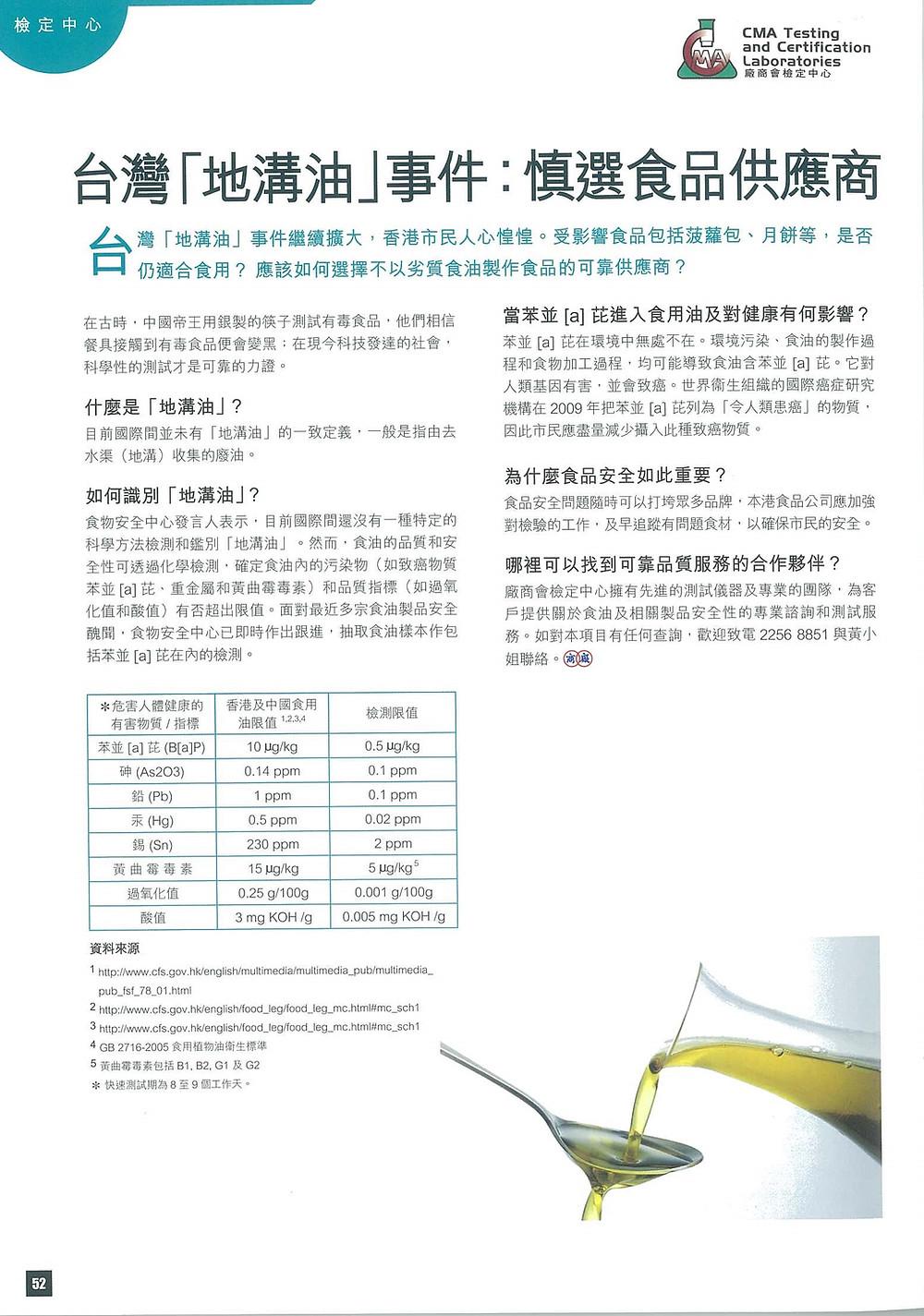 台灣地溝油事件:慎選食品供應商.jpg