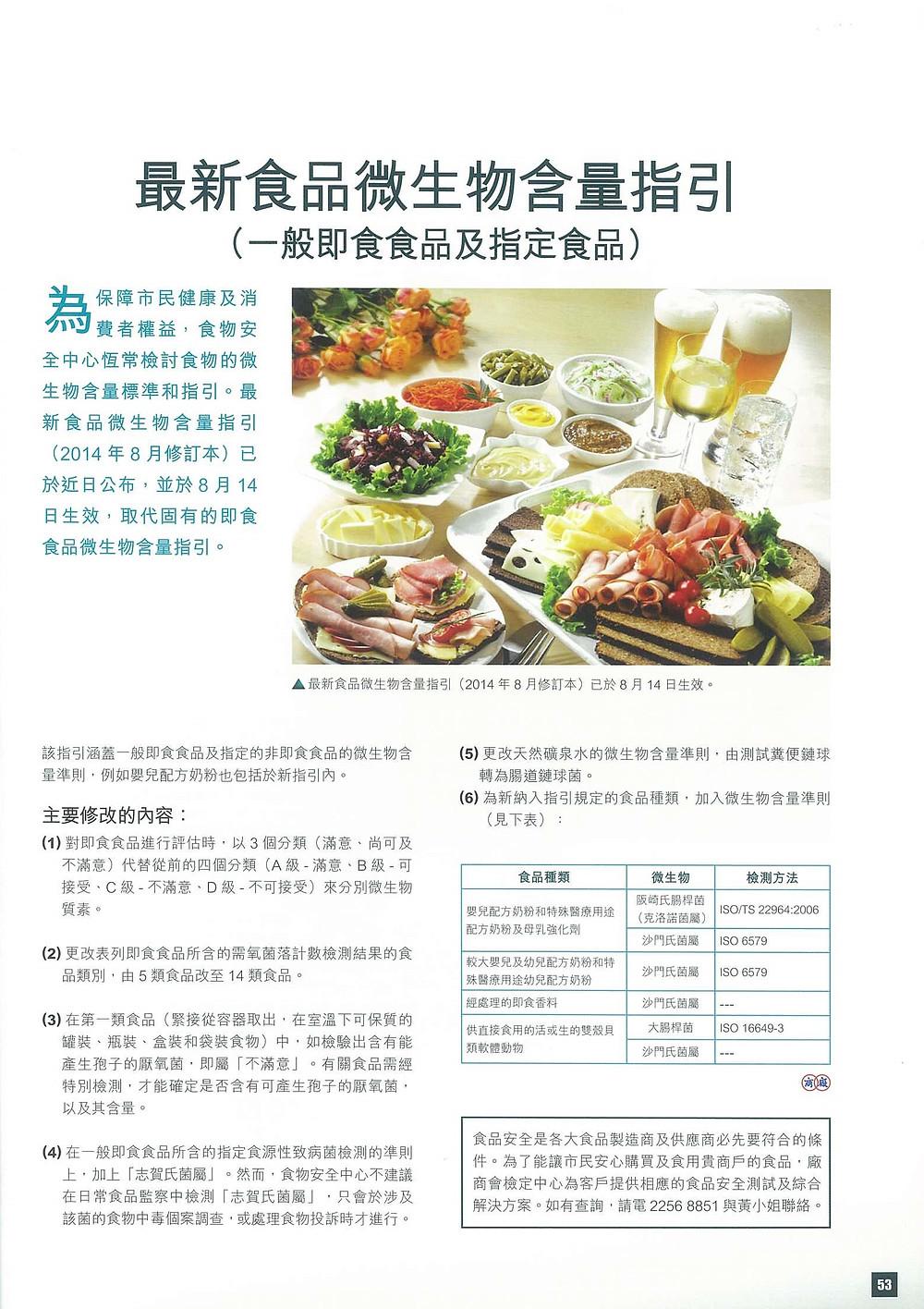 最新食品微生物含量指引.jpg