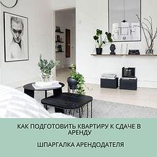 как подготовить квартиру к аренде.jpeg