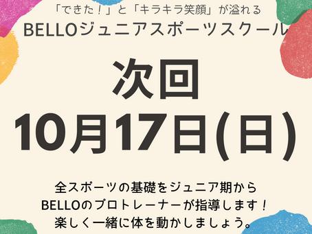 明日、BELLOジュニアスポーツスクールが行われます!
