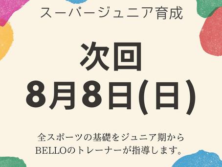 次回のスーパージュニア育成!!!!