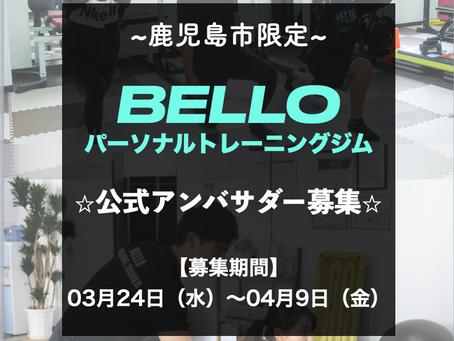BELLO 公式アンバサダー募集キャンペーンのお知らせ