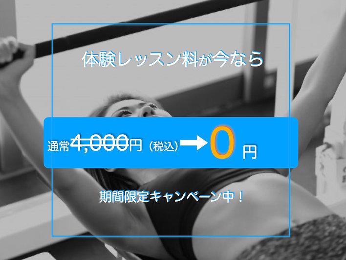 初回体験無料キャンペーン.001.jpeg