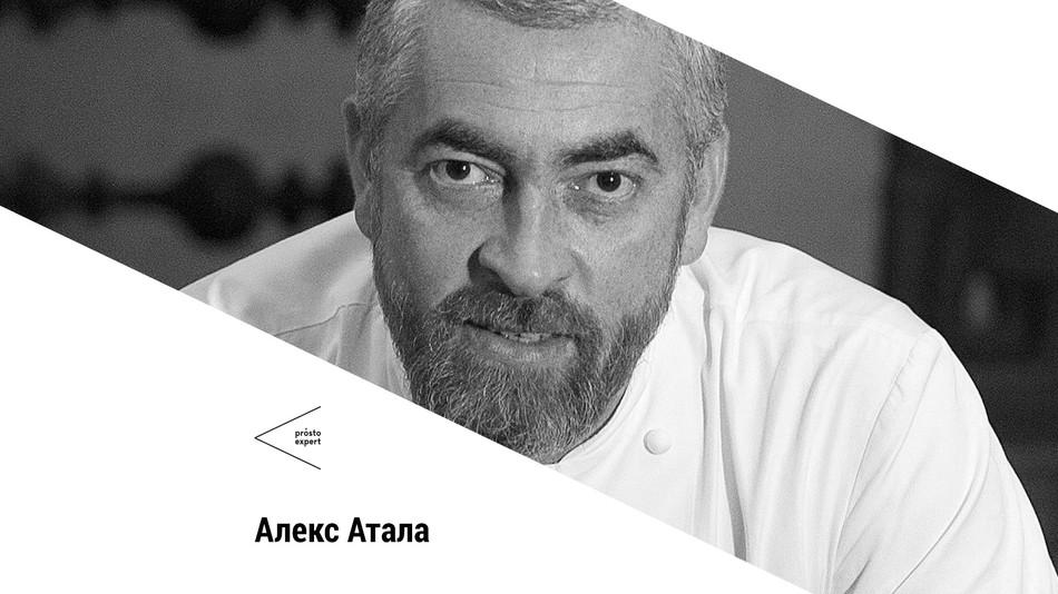 Алекс Атала: Как влияют на бизнес ресторана поставки продуктов из 26 регионов своей страны?