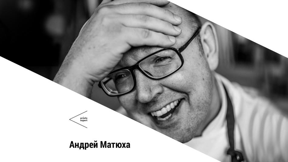 Андрей Матюха: Как открыть ресторан за 4 миллиона рублей?