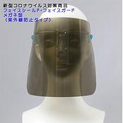 newブラック0028紫外線防止タイプ.jpg