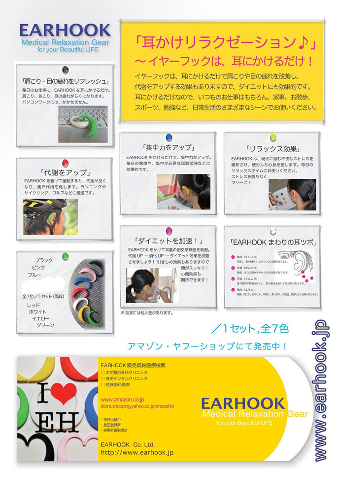 EARHOOK SPIRIT Vol.5
